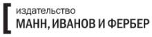 Издательство «Манн, Иванов и Фербер» «Манн, Иванов и Фербер» — крупнейшее издательство деловой литературы в России